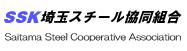 SSK 埼玉スチール協同組合